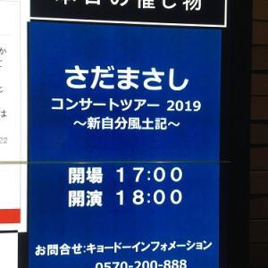 関西旅行のついでにさだまさしのコンサートも見てきた(その2:さだ編(?))