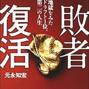 【千葉ロッテ】イップスの制球難で悩んでた島孝明投手、引退するのか…。