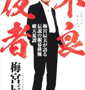 あら、梅宮辰夫氏、お亡くなりになったのか…。