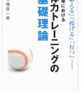 【千葉ロッテ】キャッチボールで捕る相手に「痛い」と言わしめるとは(^_^;)