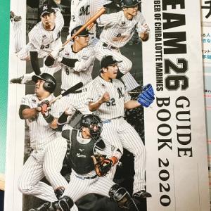 【千葉ロッテ】今年もファンクラブからいろいろと届きまして(2020年版)