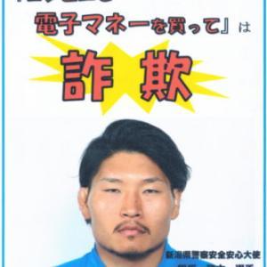 「指名手配犯に見えるが…」ってラグビー日本代表の稲垣選手も大変だ(爆)