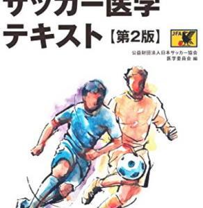 日本サッカー協会の田嶋会長が新型コロナウイルスに罹患してたとは…(;゚Д゚)