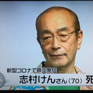 新型コロナウイルスに罹患していた志村けん氏が亡くなったのか…。