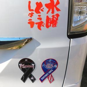 新しい車に千葉ロッテのマグネットと水曜どうでしょうのステッカーを貼りました。