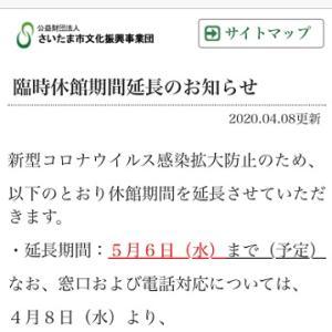 【クイズサークル岩Q槻】今月に続き、来月の例会も中止という事に(;゚Д゚)