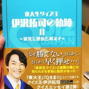 「東大生クイズ王」伊沢拓司氏の本を買ったので、病院の付添の時に読んでいた。