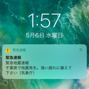 バカヤロウ、午前2時前の緊急地震速報、マジでビビるじゃねえか(号泣)