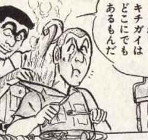 自称・大阪府在住の男、給付金を貰いに都庁に侵入して(以下略)
