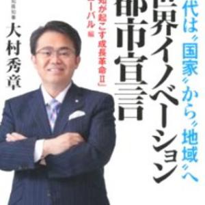愛知県知事、今度はよせばいいのに大阪府知事にケンカを売る…の巻(呆)