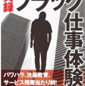 兵庫県加西市長殿、非正規職員からも10万円せしめる気満々で(呆)