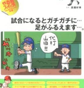 【千葉ロッテ】まさに「野球あるある」→大勝の翌日は打線沈黙(^_^;)