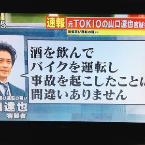 元TOKIOの山口達也メンバー、酒気帯び運転で逮捕…ってもうダメだ(呆)