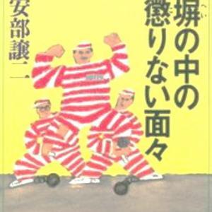 甲府→仙台に移籍した道渕諒平が、また恋人相手にDVをやらかすとは…(;゚Д゚)