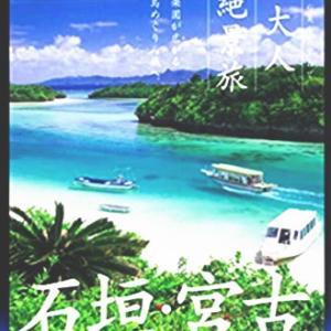 【千葉ロッテ】やはり今年の石垣島キャンプは「無観客」という事に…。