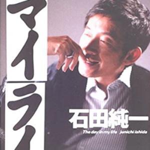 しかしまー、石田純一って本当に懲りない人だ…周りの奥様とかが気の毒だわ(^_^;)