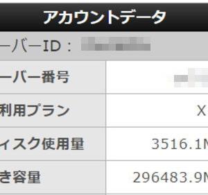 多忙であまりブログ更新ができない中、「エックスサーバー」さんの容量が爆増していた(苦笑)