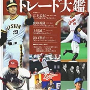 巨人・田口投手とヤクルト・廣岡選手の交換トレード、両チーム間のは実に44年ぶりだそうで…。