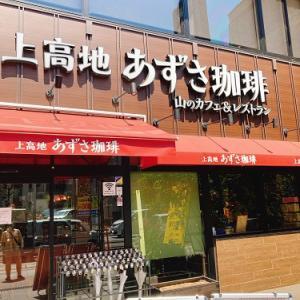 八王子に買い物に来たんで「上高地あずさ珈琲」でお昼ごはんを食べてきた。