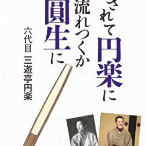 「三遊亭円楽・伊集院光 二人会」が6/13に開催される事がわかりまして…。