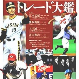 千葉ロッテ・有吉投手と、横浜DeNA・国吉投手の交換トレードが発表されました。