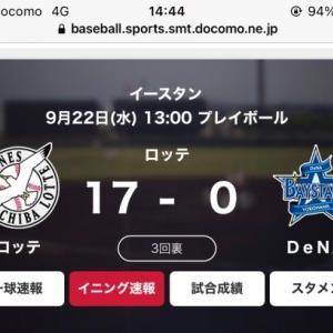 優勝が掛かってる千葉ロッテ2軍の試合。初回に17得点…?( ゚д゚)ポカーン