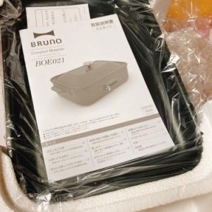 うちの妻が、懸賞で「BRUNO」のホットプレートを当ててしまった話(^_^;)