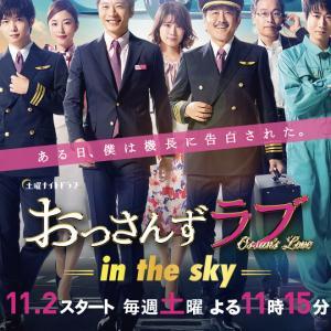 おっさんずラブ -in the sky-  本日、第2話!