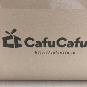 Cafu   Cafu  の商品が届きました!
