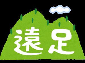 【富士市】親子遠足*富士山こどもの国へ行ってきた