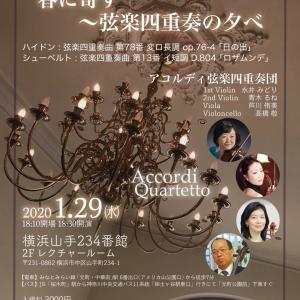 まだ聴けます♪【29日18:30〜】横浜西洋館で‼︎