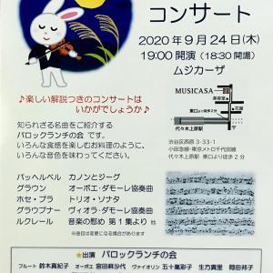 今日バロックコンサート‼︎【オーボエ大活躍】
