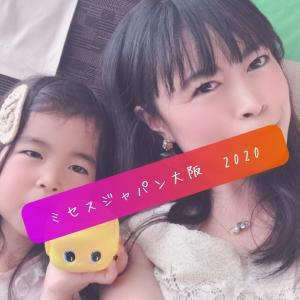 ミセスジャパン2020 大阪大会 ファイナリストとして出場します