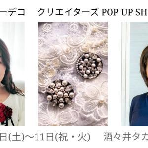 【ご案内】酒々井タカシマヤ グルーデコクリエイターズ POP UP SHOP