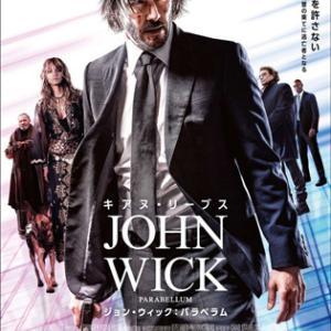 【洋画】ジョン・ウィック:パラベラム 一体、何人殺せば気が済むのだね!!!もういいです。