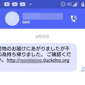 こんなメールが\(◎o◎)/!詐欺メールにご注意を!!!