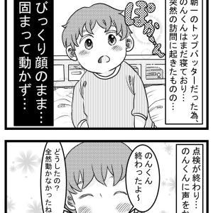 のんくんの人見知り!?(消防査察)☆1歳3ヵ月☆