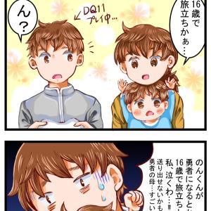 旅立ち…!?☆1歳2ヵ月☆&読者登録100人記念DQM+5漫画続きup