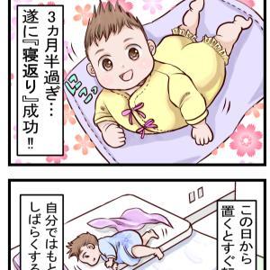育児4コマ漫画☆ふうちゃん3カ月☆転がりたいお年頃⁉︎