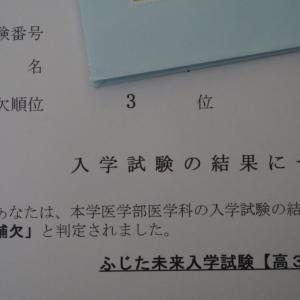 藤田医科大学 補欠3位で落ちた(涙)