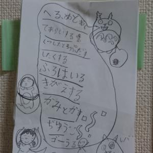 次女のその後(5月30日の富士山に癒しを求めようの巻)