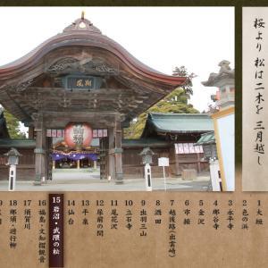 十五 岩沼・武隈の松