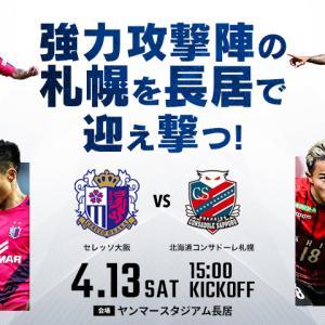 明治安田生命J1リーグ 第7節 C大阪 VS 札幌