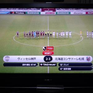 2019 J1 25節 神戸 VS 札幌 の結果