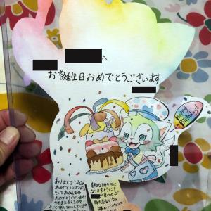 〔記事〕香港のD友さんから誕生日プレゼントがキタ〜! ^^