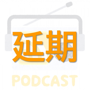 旅ラジオの収録日記:11/10は延期、11/23に収録決定!
