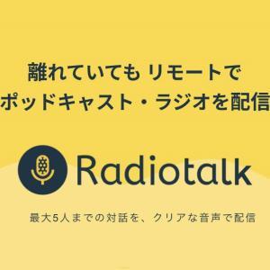 リモート収録:旅ラジオ100回記念(2020年4月26日:3本撮り)【旅ラジオの収録日記】