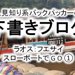 【下書き】スローボートでルアンパバーンへGO(1):ラオス・フエサイ