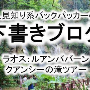 【下書き】クアンシーの滝ツアー:ラオス・ルアンパバン