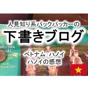 【下書き】ホアンキアム湖、水上人形劇:ベトナム・ハノイ